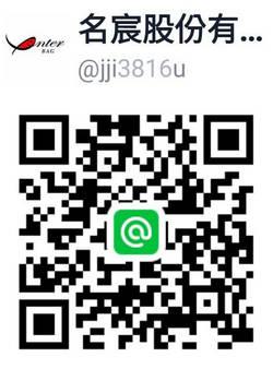 888名宸LINE@
